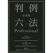 有斐閣判例六法Professional〈平成31年版〉 [事典辞典]