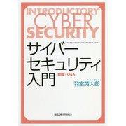 サイバーセキュリティ入門-図解×Q&A [単行本]