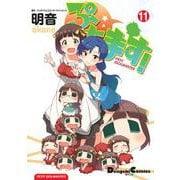 ぷちます! 11(電撃コミックス EX 135-15) [コミック]
