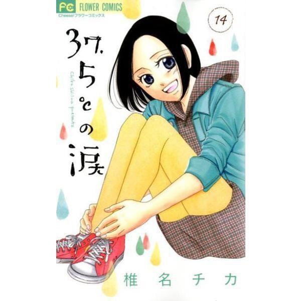 37.5℃の涙<14>(フラワーコミックス) [コミック]