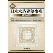 図説 日本木造建築事典-#構法の歴史# [事典辞典]