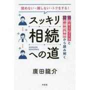 スッキリ相続への道 [単行本]