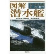図解 潜水艦 (F-Files<57>) [単行本]