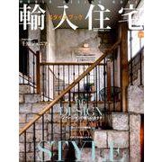 輸入住宅スタイルブック VOL.19 [ムックその他]