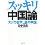 スッキリ中国論 スジの日本、量の中国 [単行本]