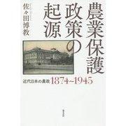農業保護政策の起源-近代日本の農政1874~1945 [単行本]