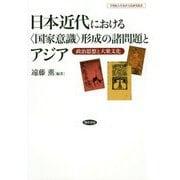日本近代における〈国家意識〉形成の諸問題とアジア-政治思想と大衆文化 [単行本]