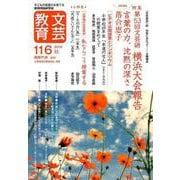 文芸教育 116号 [単行本]