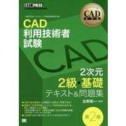 CAD利用技術者試験2次元2級・基礎テキスト&問題集 第2版 [単行本]