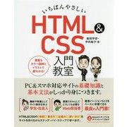 いちばんやさしい HTML&CSS 入門教室 [単行本]