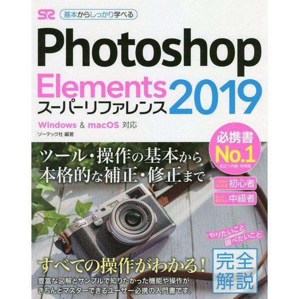 Photoshop Elements 2019 スーパーリファレンス Windows&macOS [単行本]