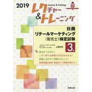 2019レクチャー&トレーニング日商リテールマーケティング(販売士)検定試験3級 [単行本]