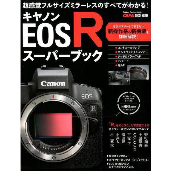 キヤノンEOS Rスーパーブック (学研カメラムック) [ムックその他]