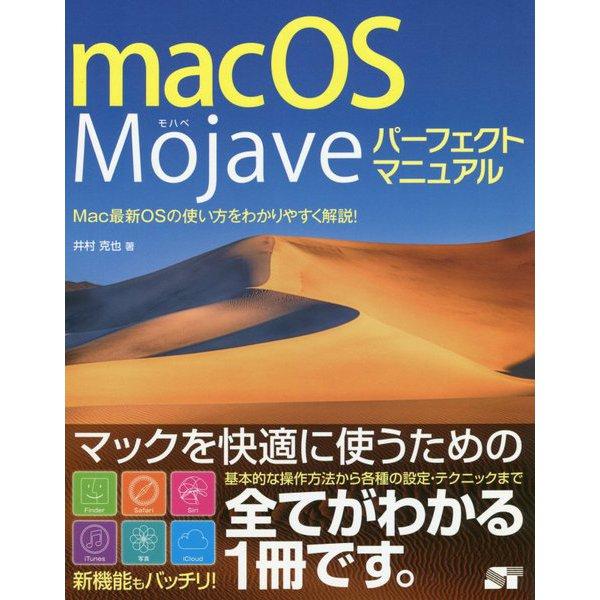 macOS Mojave パーフェクトマニュアル [単行本]