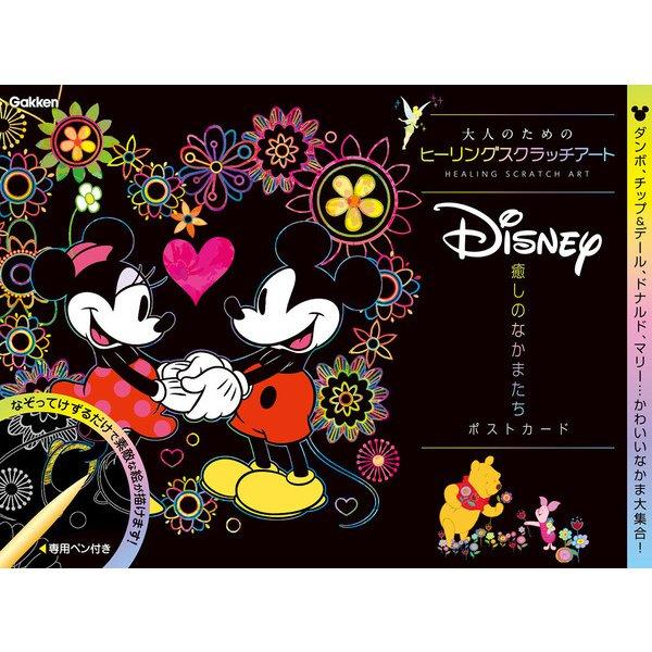 Disney 癒しのなかまたち ポストカード (大人のためのヒーリングスクラッチアート) [単行本]