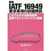 図解 IATF 16949 要求事項の詳細解説-これでわかる自動車産業品質マネジメントシステム規格 [単行本]