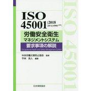 ISO 45001:2018(JIS Q 45001:2018)労働安全衛生マネジメントシステム 要求事項の解説 [単行本]