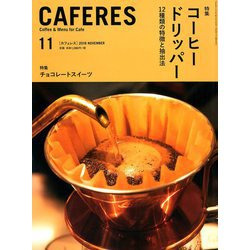 CAFERES 2018年 11月号 [雑誌]