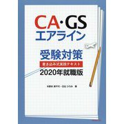 CA・GSエアライン受験対策 書き込み式実践テキスト〈2020年就職版〉 [単行本]
