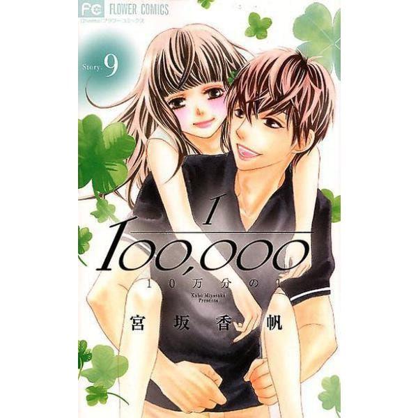 10万分の1<9>(フラワーコミックス) [コミック]