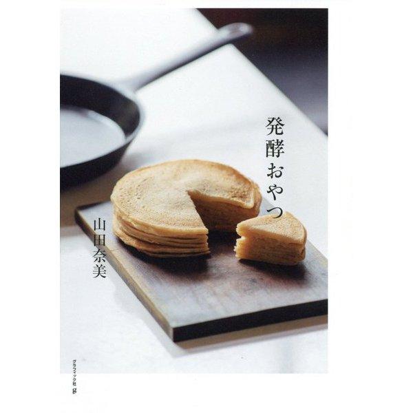 発酵おやつ-砂糖不使用、発酵食品を使って作る。 [単行本]