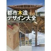 都市木造デザイン大全-~構造や防耐火から接合部のディテールまで [単行本]