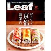 Leaf (リーフ) 2018年 12月号 [雑誌]