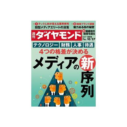 週刊 ダイヤモンド 2018年 10/27号 [雑誌]