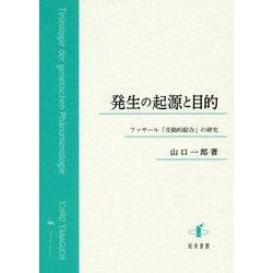発生の起源と目的-フッサール「受動的綜合」の研究 [単行本]