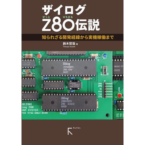 ザイログZ80伝説―知られざる開発経緯から実機稼働まで [単行本]