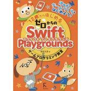12歳からはじめるゼロからのSwift Playgroundsゲームプログラミング教室 [単行本]