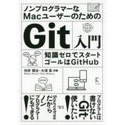 ノンプログラマーなMacユーザーのためのGit入門 [単行本]