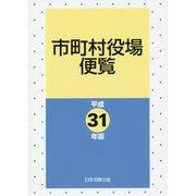 市町村役場便覧〈平成31年版〉 [単行本]