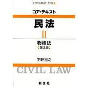 コア・テキスト民法 2(ライブラリ民法コア・テキスト 2) [全集叢書]