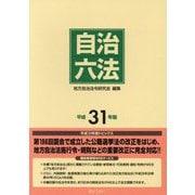 自治六法〈平成31年版〉 [単行本]