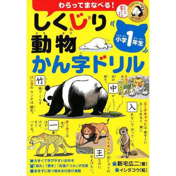 しくじり動物かん字ドリル小学1年生-わらってまなべる! [単行本]