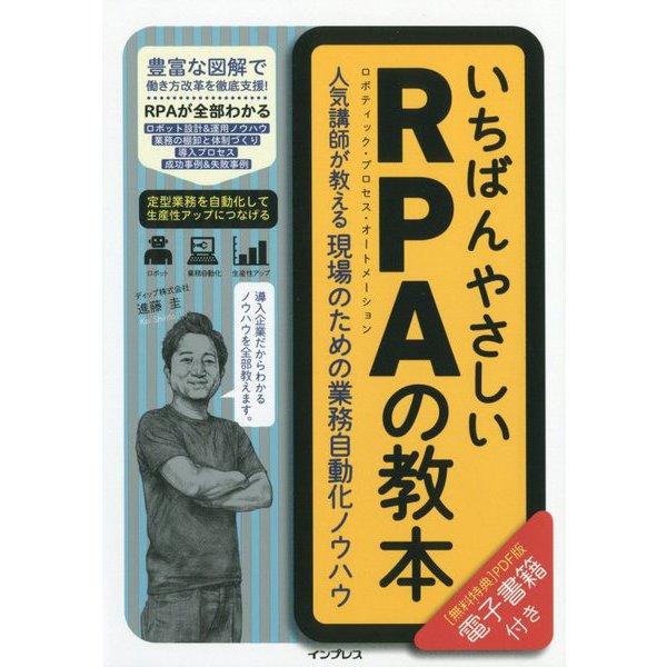 いちばんやさしいRPAの教本―人気講師が教える現場のための業務自動化ノウハウ [単行本]