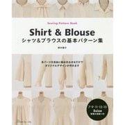 シャツ&ブラウスの基本パターン集 [単行本]