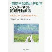 """""""前向きな諦め""""を促すインターネット認知行動療法―日本文化にそくした心理支援のために [単行本]"""