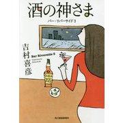 酒の神さま―バー・リバーサイド〈3〉(ハルキ文庫) [文庫]