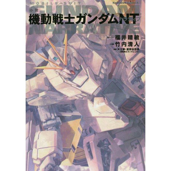 小説 機動戦士ガンダムNT(ナラティブ)(角川コミック・エース) [単行本]