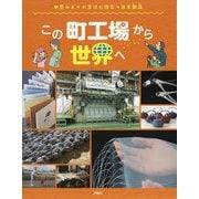 この町工場から世界へ―世界の人々の生活に役立つ日本製品(世界のあちこちでニッポン) [単行本]