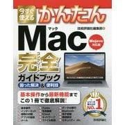 今すぐ使えるかんたん Mac 完全ガイドブック [単行本]