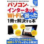パソコン・インターネット・Wi-Fiの困ったを1冊で解決する本 [ムック・その他]