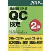 過去問題で学ぶQC検定2級〈2019年版〉 [単行本]