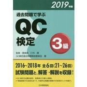 過去問題で学ぶQC検定3級〈2019年版〉 [単行本]
