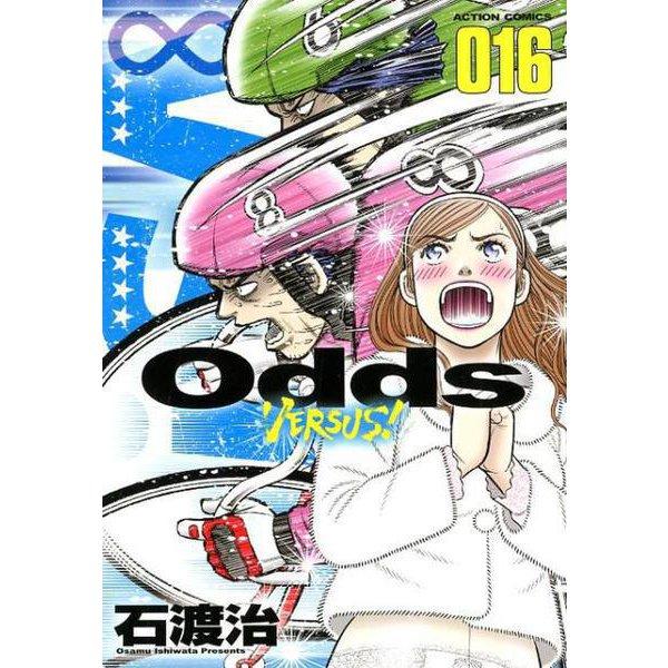 Odds VS! 16(アクションコミックス) [コミック]