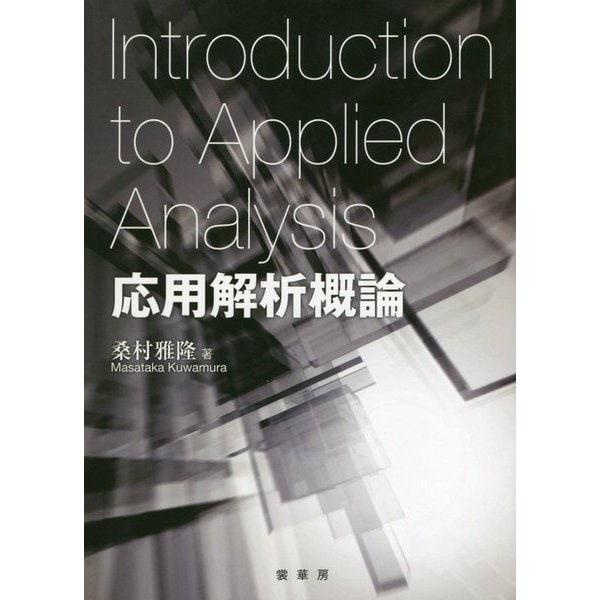 応用解析概論 [単行本]