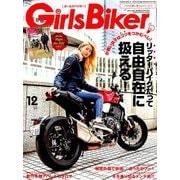 Girls Biker (ガールズバイカー) 2018年 12月号 [雑誌]