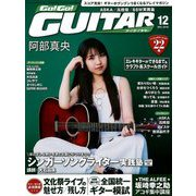 Go ! Go ! GUITAR (ギター) 2018年 12月号 [雑誌]
